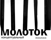 """Плакаты к выставке скульпторов """"МОЛОТОК"""""""