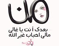 Men Ba3dk - Roaa Moustafa