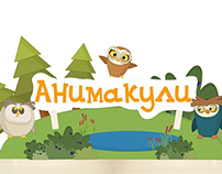 Animakuli - alphabet poems.