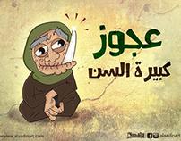 عجوز كبيرة السن ! - Old age or a great big teeth