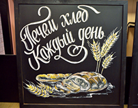 Chalklettering in Moscow