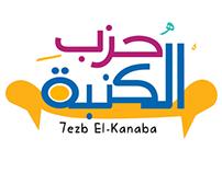 7ezb El-Kanaba Logo