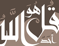 The One and Only,Allah