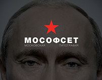 МОСОФСЕТ / MOSOFSET - Logo for Moscow printing house
