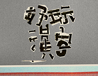 The Delight Of Chinese Character Festival 2015 好漢玩字節
