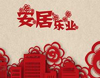 lafarge CNY print ads 2014
