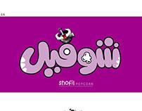 Popcorn Logo Design