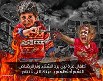 أطفال غزة يموتون