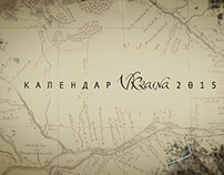 Vkraina Calendar for Kyivstar