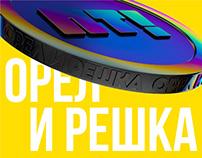 Orel & Reshka Russia