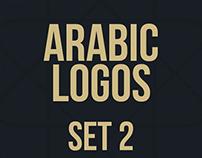 Arabic Logos Set 2