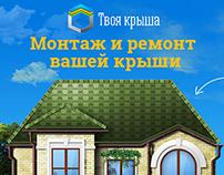 Твоя крыша