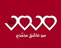 I ♥ Prophet Mohammad