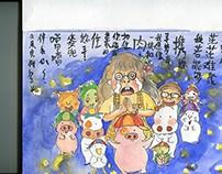2012-一些本子涂鸦