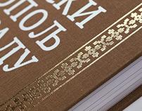 Russian Necropolis Publication