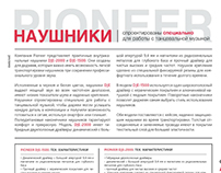 Design, layout articles DJ pioneer