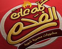 Kolo Ala El Fahm Logo