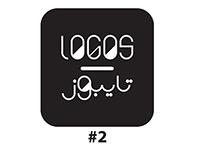 Logos |  Typos #2