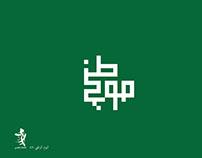 مخطوطات اليوم الوطنى 87 kufi caligraphy