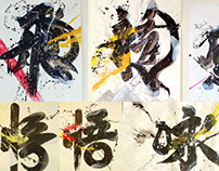 Contemporary Calligraphy Art