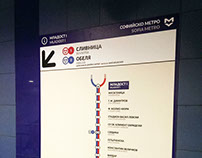 Navigation sign for Sofia metro