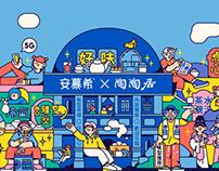 The You Xing Tea Shop
