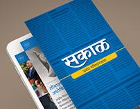 SAKAL - Marathi News App