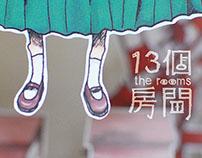 13個房間 - 立體插畫 /     13rooms-3D illustration