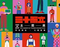 30 Under 30 Exhibition