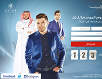 Arab Idol Stars Event - Landing Page - The Galleria