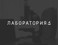 Заглушка на сайт студии Лаборатория
