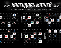 Календарь игр на сезон ВХЛ 2021-2022 для ХК Челмет