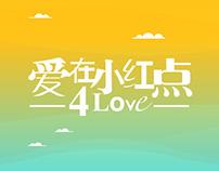"4Love - ""爱在小红点"""