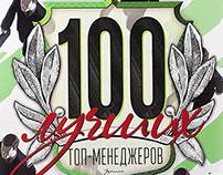 ТОП-100. Лучшие топ-менеджеры Украины