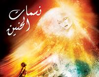 "26 DIGITAL PAINTINGS for the BOOK ""NASAMAT AL HANIN"""