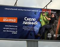 Реклама для спорт-залу