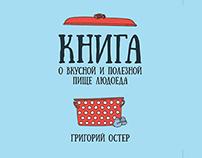 Книга о вкусной и здоровой пище людоеда остер