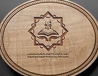 مسابقة الهيئة العامة للقران والسنة بالكويت