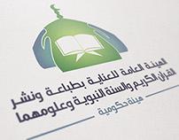 الهيئة العامة للعناية بطباعة ونشر القران الكريم (2)