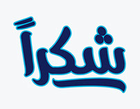Free facebook arabic stickers