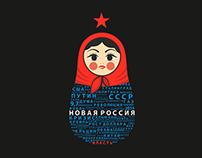 Матрешка | Все события в России
