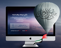 AHB / The UAE National Day 2015 Activation