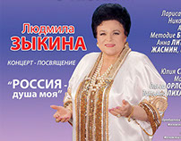 Ludmila Zykina. Consert.