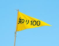 Otsuka - Oronine shiri100