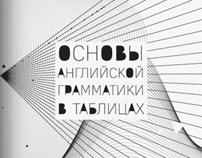 English Grammar Handbook for Russian Medical Students