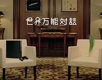 Play Station - 世界万能対談