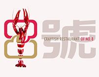 8号虾馆品牌设计
