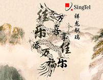 Singtel Dragon | E- Greeting