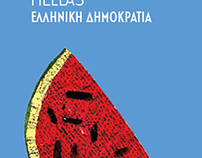 Greek-fruit stamps / Γραμματόσημα με ελληνικά φρούτα