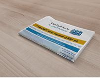 صحيفة باحة الجامعة